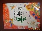 계림 / 솔솔 향기 나는 꽃나라 꽃동화 / 글 우리기획. 박현아 그림 -02년.초판