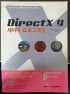 DIRECTX 9 셰이더 프로그래밍 (CD-ROM 포함) cd2장포함