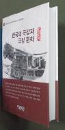 한국의 극장과 극장문화: 문화동력 (새책수준) /사진의 제품   /상현서림 /☞ 서고위치 :MJ 1  *[구매하시면 품절로 표기됩니다]