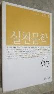 실천문학 67 - 2002. 가을