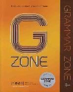 Grammar Zone 기본편(1)