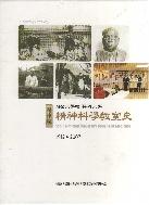 서울대학교 의과대학 정신과학교실사 1912-2007