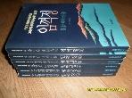임꺽정-홍명희대하소설((1~6)(전6권)세트/1990년초판본 / 실사진첨부/143