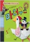 마더구스 - 영미권 아이들이 자라면서 즐겨 읽고 부르는 영어 전래 동요 50 『마더구스』(오디오cd-1장)(양장본) (초펀 2쇄 발행)
