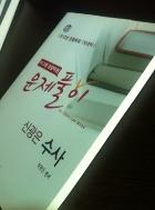 2012년 경찰특채 1차대비 문제풀이 신광은 수사 이그잼 경찰학원