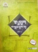 개념원리 미적분과 통계기본 9쇄 2011년 10월20일 발행