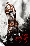 사자의 제국 1-39 완결 ☆북앤스토리☆