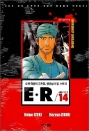 E.R.삶과 죽음의 교차점1-14(완결)-상태좋음-