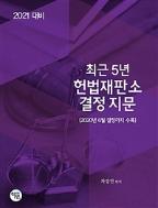 2021 최근 5년 헌법재판소 결정 지문