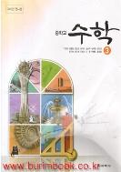 (상급) 2017년형 8차 중학교 수학 3 교과서 (교학사 고호경) (180-2)