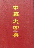 중화대자전  中華大字典 (縮印本全二冊)