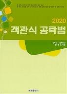 2020 객관식 공탁법