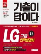2018 기출이 답이다 LG그룹 인적성검사