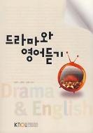 드라마와 영어듣기 (워크북 포함)