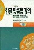 한글 맞춤법 강의 /(고친판/이희승/안병희/하단참조)