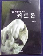 커트론(젊은 예술가를 위한)-전덕현.양장