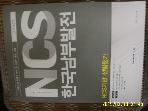 서원각 / 2017최신판 NCS 한국남부발전 NCS기반 선발평가 / 취업적성연구소 편저 -상세란참조
