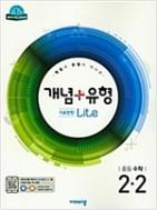 개념 + 유형 기초탄탄 라이트 중등 수학 2-2 (2019년) - 2015 개정 교육과정
