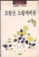 토함산 노랑제비꽃 - 김녹수 수필집/고서.희귀본