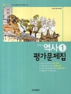 동아출판 중학 역사1 평가문제집 이문기