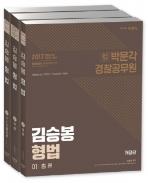 2017 개정판 김승봉 형법 ★3권 세트중 1편(총론편)만 있음★ #