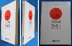 (뿌리깊은나무) 허술한 강대국 일본  /상현서림 /사진의 제품    ☞ 서고위치:MO 1 * [구매하시면 품절로 표기됩니다]