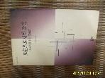 민맥 / 모순으로서의 조직 -초보자를 위한 조직론 / 윤종경 지음 -92년.초판 .설명란참조
