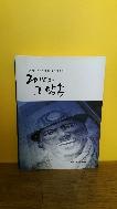 20년전, 그약속 (3.3투쟁과 폐특법 제정20주년 기념백서)