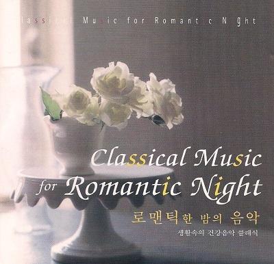 로맨틱한 밤의 음악 -생활속의 건강음악 클래식.