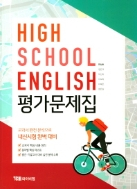 YBM 평가문제집 고등 영어 HIGH SCHOOL ENGLISH (한상호) / 2015 개정 교육과정