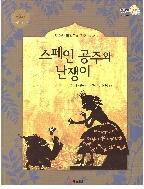 스페인 공주와 난쟁이 - 오스카 와일드의 환상 동화 (세계옛이야기 첫걸음, 02) [개정판]   (ISBN : 9788974995294)