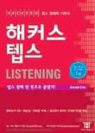 해커스 텝스 Listening (테이프 별매) ★★CD없음★★ #