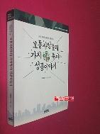 보통사람들의 가치투자 성공이야기 //151-4