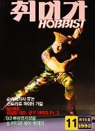 취미가 HOBBIST 제15호 1992.11