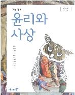고등학교 윤리와사상 교과서 미래/2015개정 최상급