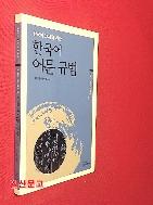 한국어 어문 규범 //195-5