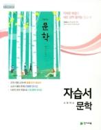천재교육 자습서 고등 문학 (정호웅) / 2015 개정 교육과정