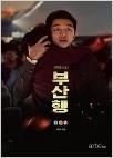부산행 - 전대미문 재난 블록버스터 (1판1쇄)
