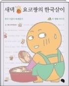 새댁 요코짱의 한국살이 두번째 이야기 - 한국 아줌마 따라잡기 초판3쇄