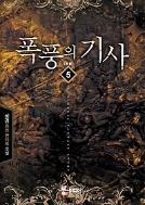 폭풍의 기사 1-5권 완결 ☆북앤스토리☆