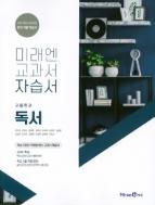 ◈ 미래엔 교과서 고등 독서 자습서 (방민호/미래엔)(2019년) * 2015개정교육과정