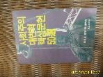 동아일보사 / 사회주의 대변혁 핵심문헌 50선 -신동아 1991년.1월호 별책부록