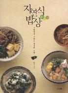 자연식 밥상 - 고베에서 보내온 건강한 요리
