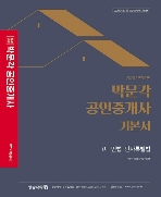 박문각 공인중개사 기본서 1차 민법, 민사특별법 (2020 전면개정판) (제31회 공인중개사 시험대비)