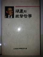 호암의 경영철학(1989년 판)