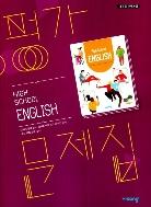 비상교육 평가문제집 고등 영어 (홍민표) HIGH SCHOOL ENGLISH / 2015 개정 교육과정