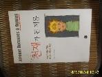 황금가지 / 천재가 된 제롬 + CD1장 / 에란 카츠. 박미영 옮김 -설명란참조