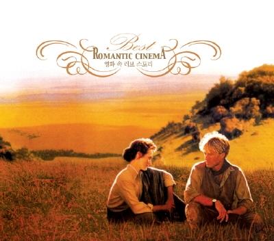 Best Romantic Cinema [영화 속 러브 스토리] 2CD [미개봉] * 베스트 로맨틱 시네마