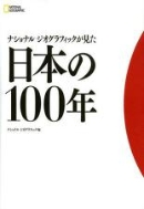 日本の 100年 (ナショナル ジオグラフィックが見た)