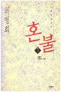 혼불 - 전10권 세트 / 최명희 / 한길사